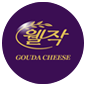 웰작 Gouda cheese