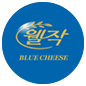 웰작 Blue cheese